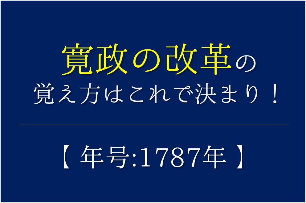【寛政の改革の覚え方】年号(1787年)の語呂合わせを紹介!【おすすめ6選】