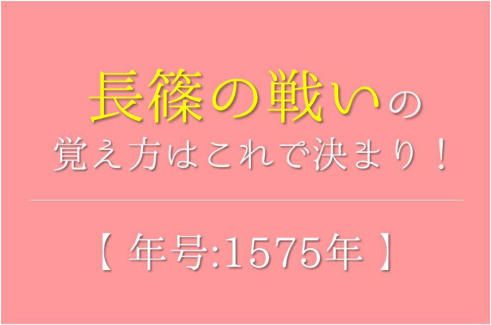【長篠の戦いの覚え方】年号(1575年)の語呂合わせを紹介!【おすすめ5選】