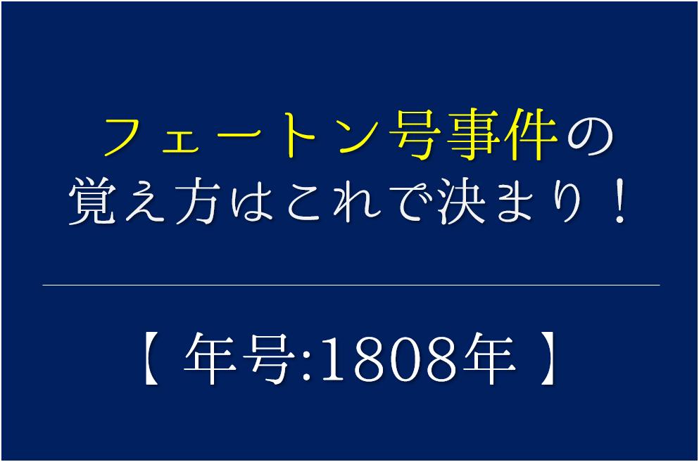 【フェートン号事件の覚え方】年号(1808年)の語呂合わせを紹介!【おすすめ5選】