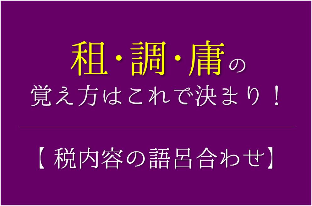 【租調庸の覚え方】簡単!租庸調の税内容の語呂合わせを紹介【おすすめ4選】