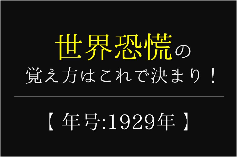 【世界恐慌の語呂合わせ】年号(1929年)の覚え方を紹介!【おすすめ5選】
