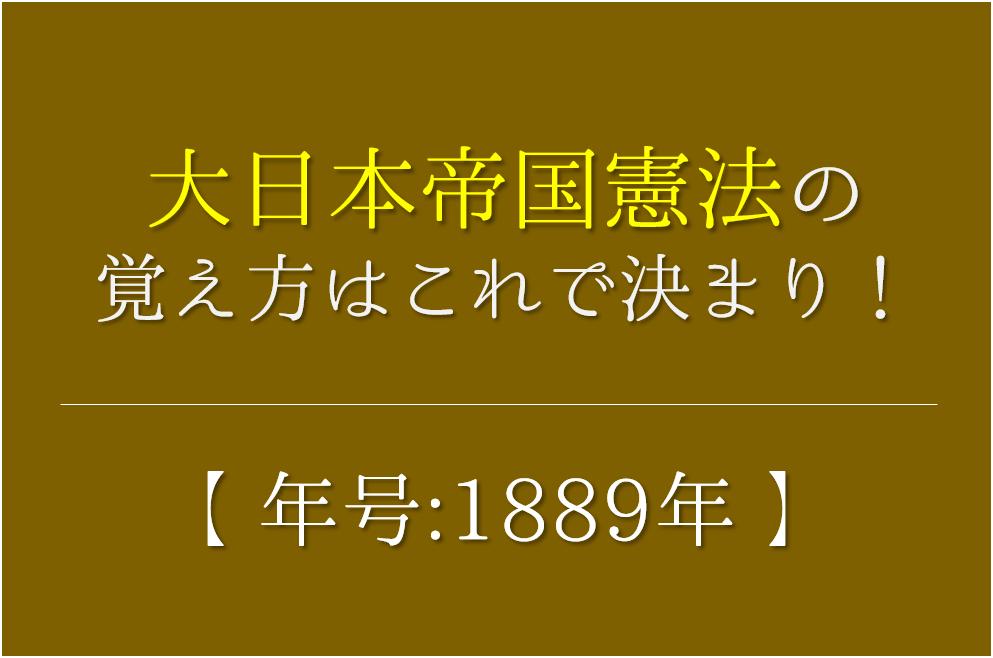 【大日本帝国憲法の覚え方】年号(1889年)の語呂合わせを紹介!【おすすめ5選】