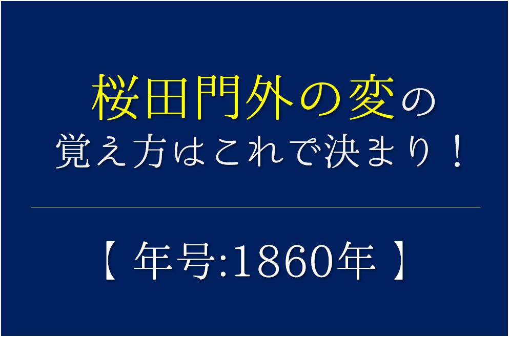 【桜田門外の変の語呂合わせ】年号(1860年)の覚え方を紹介!【おすすめ5選】