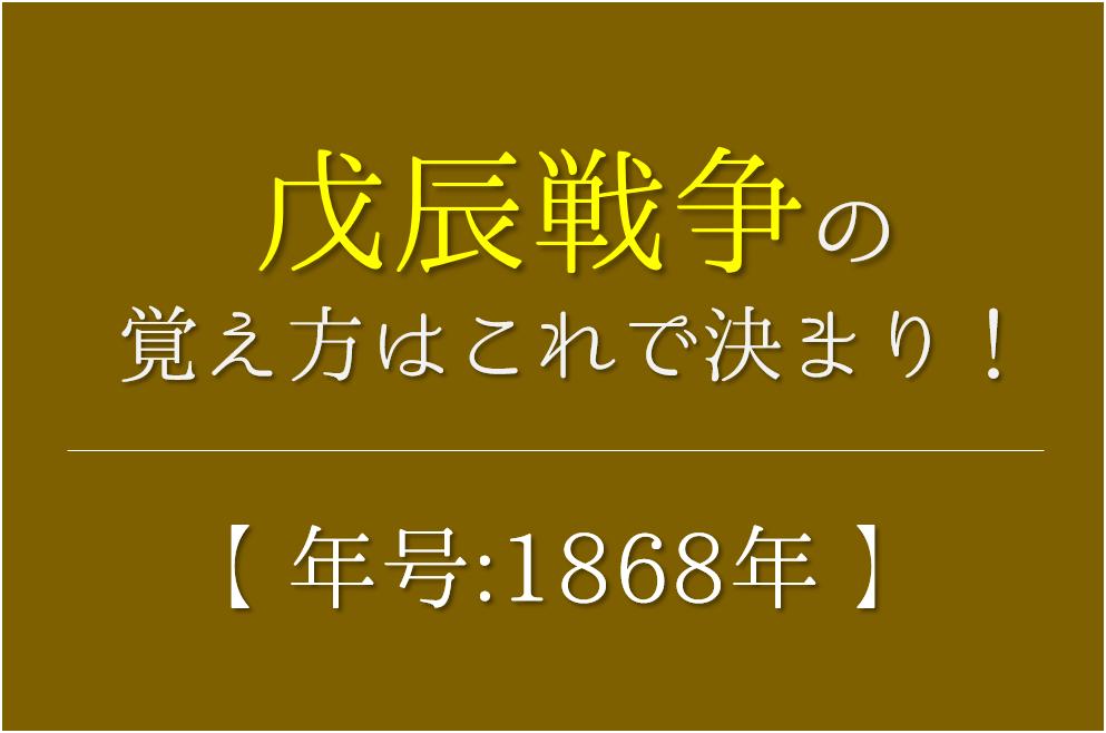 戊辰戦争の語呂合わせ】年号(1868年)の覚え方を紹介!【おすすめ5選 ...