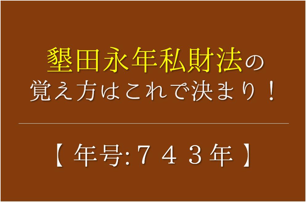 【墾田永年私財法の語呂合わせ】年号(743年)の覚え方を紹介!【おすすめ5選】