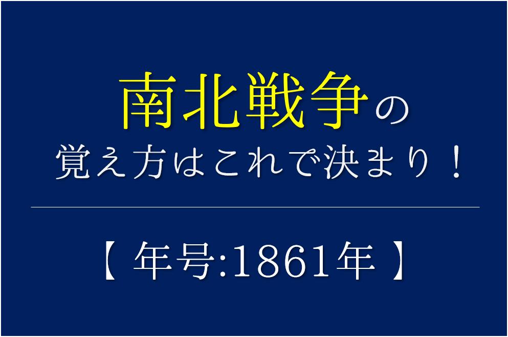 【南北戦争の語呂合わせ】年号(1861年)の覚え方を紹介!【おすすめ5選】