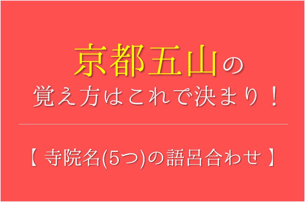 【京都五山の覚え方】簡単!語呂合わせを紹介【おすすめ3選】