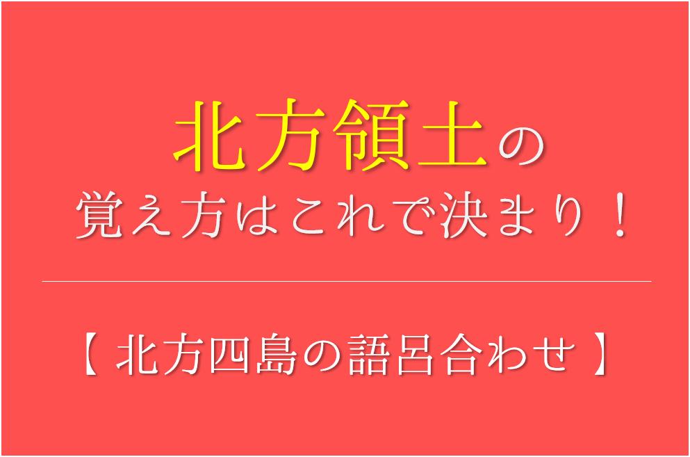【北方領土の覚え方】簡単!北方四島の語呂合わせを紹介【おすすめ5選】
