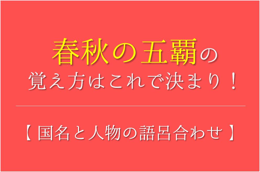【春秋の五覇の覚え方】簡単!おすすめの語呂合わせを紹介【おすすめ4選】