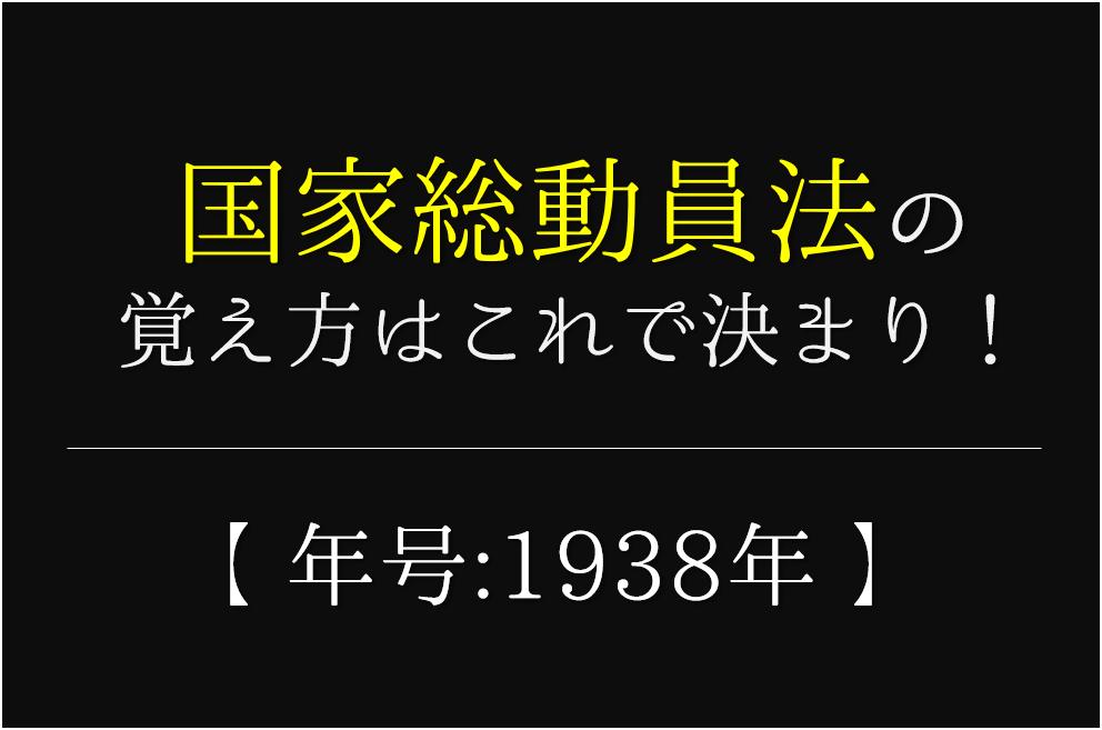 【国家総動員法の語呂合わせ】年号(1938年)の覚え方を紹介!【おすすめ5選】