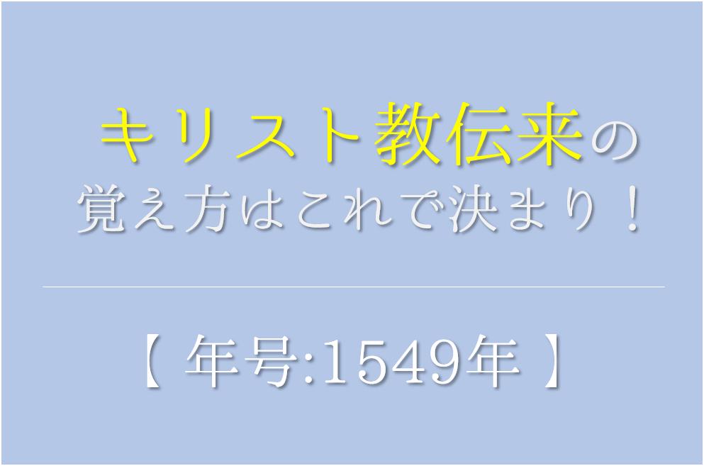 【キリスト教伝来の語呂合わせ】年号(1549年)の覚え方を紹介!【おすすめ5選】
