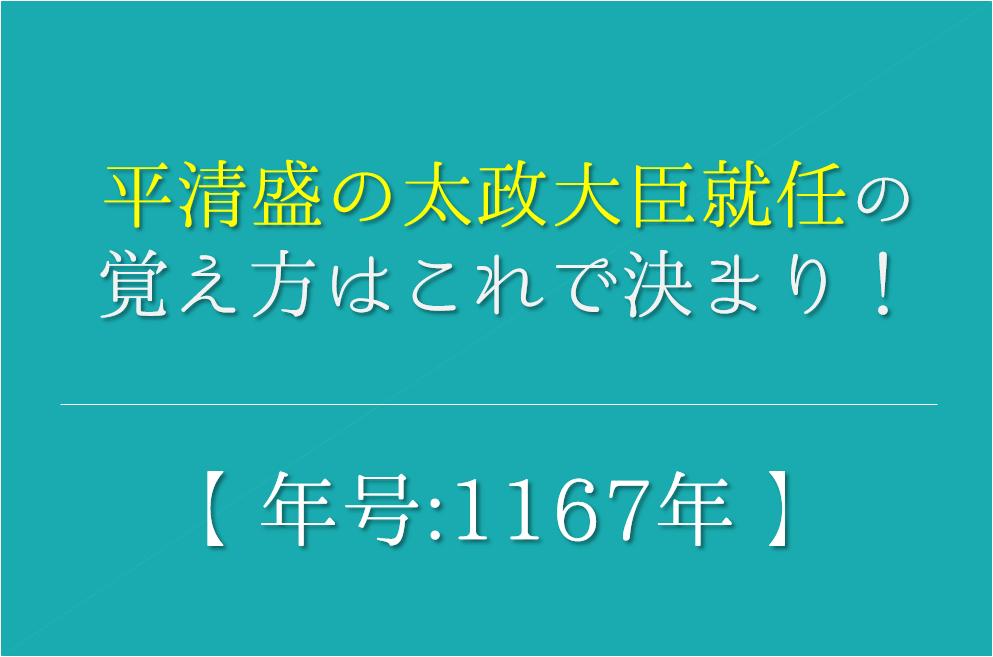 【平清盛の太政大臣就任の語呂合わせ】年号(1167年)の覚え方を紹介!【おすすめ5選】