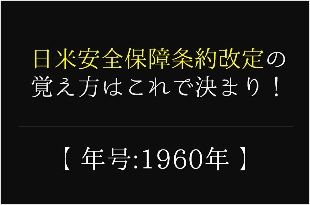 【日米安全保障条約改定の語呂合わせ】年号(1960年)の覚え方を紹介!【おすすめ5選】