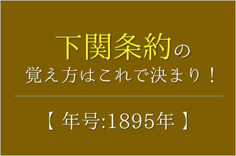 【下関条約の覚え方】年号(1895年)の語呂合わせを紹介!【おすすめ5選】
