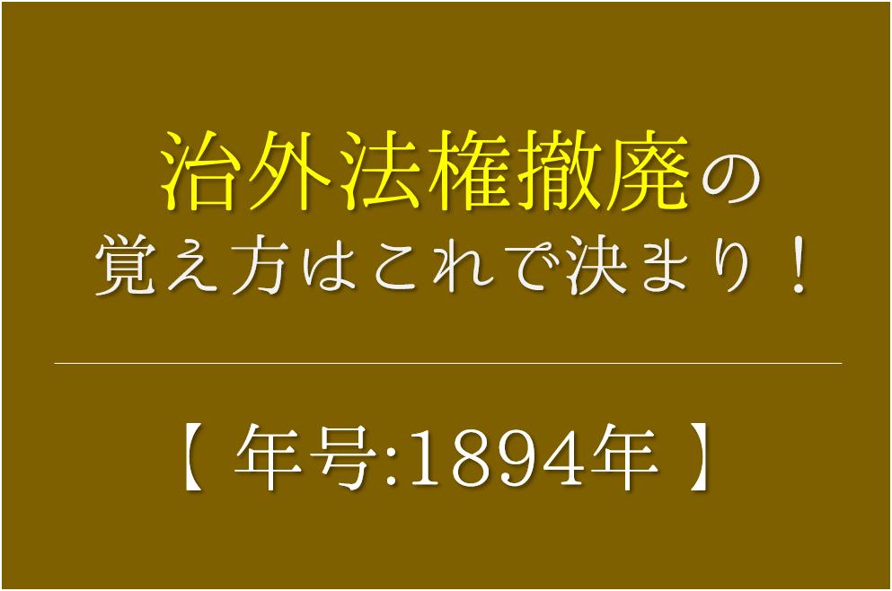 【治外法権の撤廃の語呂合わせ】年号(1894年)の覚え方を紹介!【おすすめ3選】