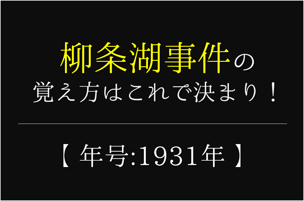 【柳条湖事件の語呂合わせ】年号(1931年)の覚え方を紹介!【おすすめ5選】