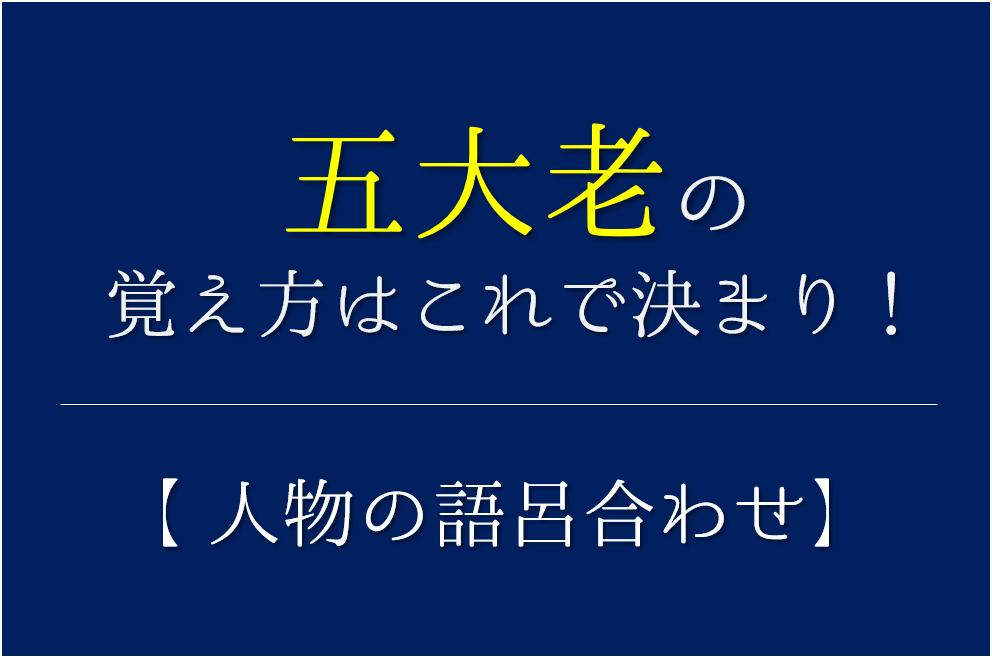 【五大老の覚え方】簡単!おすすめの覚え方を紹介【おすすめ3選】