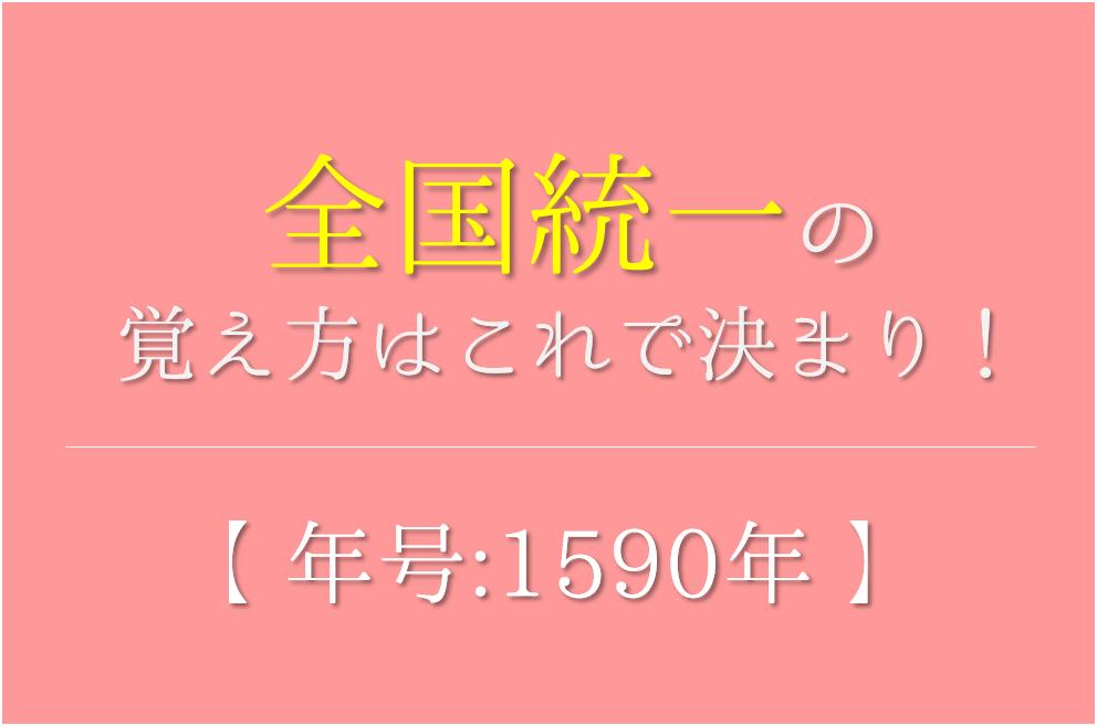 全国統一の覚え方】年号(1590年)...