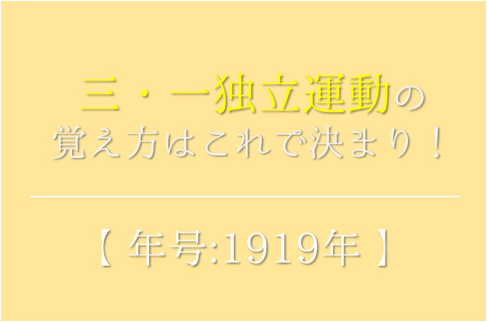 【三・一独立運動の語呂合わせ】年号(1919年)の覚え方を紹介!【おすすめ3選】