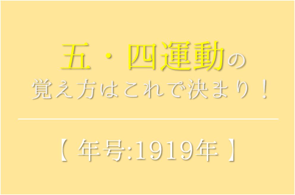 【五・四運動の語呂合わせ】年号(1919年)の覚え方を紹介!【おすすめ3選】