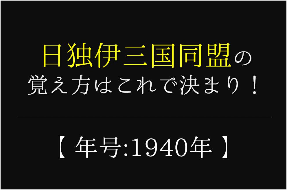 【日独伊三国同盟の語呂合わせ】年号(1940年)の覚え方を紹介!【おすすめ5選】