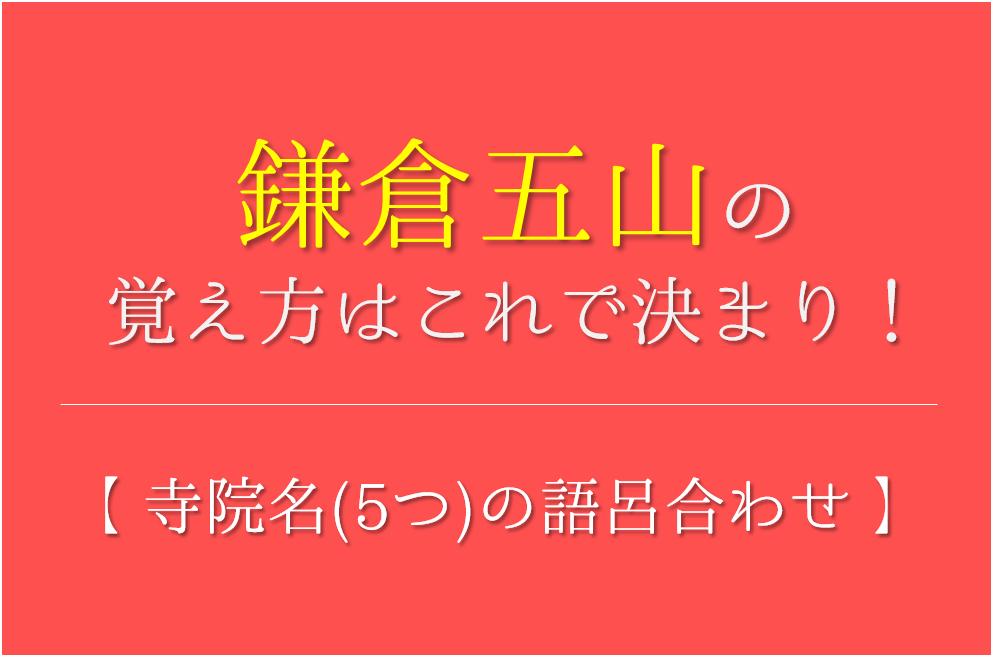 【鎌倉五山の覚え方】超簡単!おすすめ語呂合わせを紹介【厳選 3選】