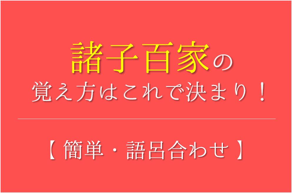 藤原氏 覚え方