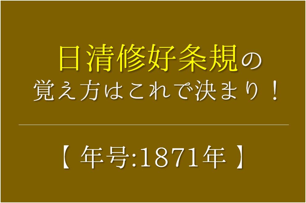 【日清修好条規の語呂合わせ】年号(1871年)の覚え方を紹介!【おすすめ3選】
