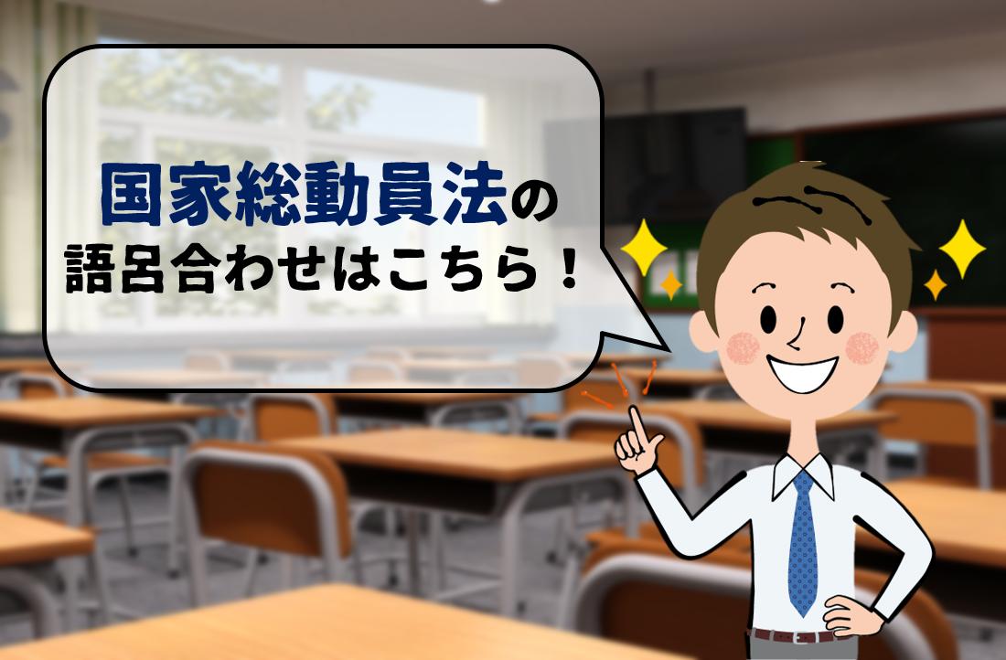 国家総動員法の語呂合わせ】年号(1938年)の覚え方を紹介!【おすすめ5 ...
