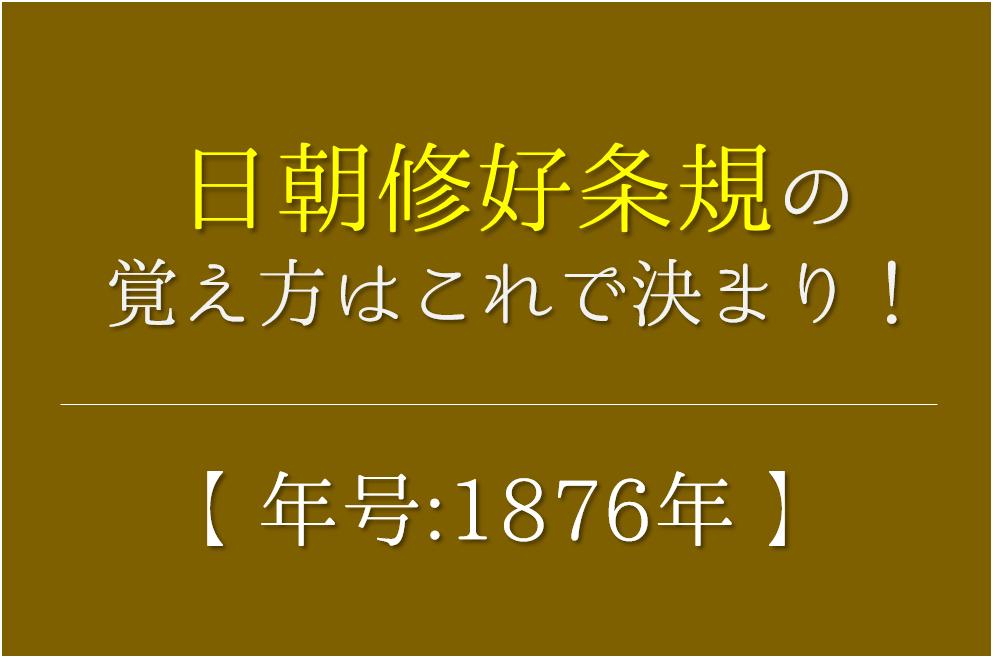 【日朝修好条規の語呂合わせ】年号(1876年)の覚え方を紹介!【おすすめ3選】