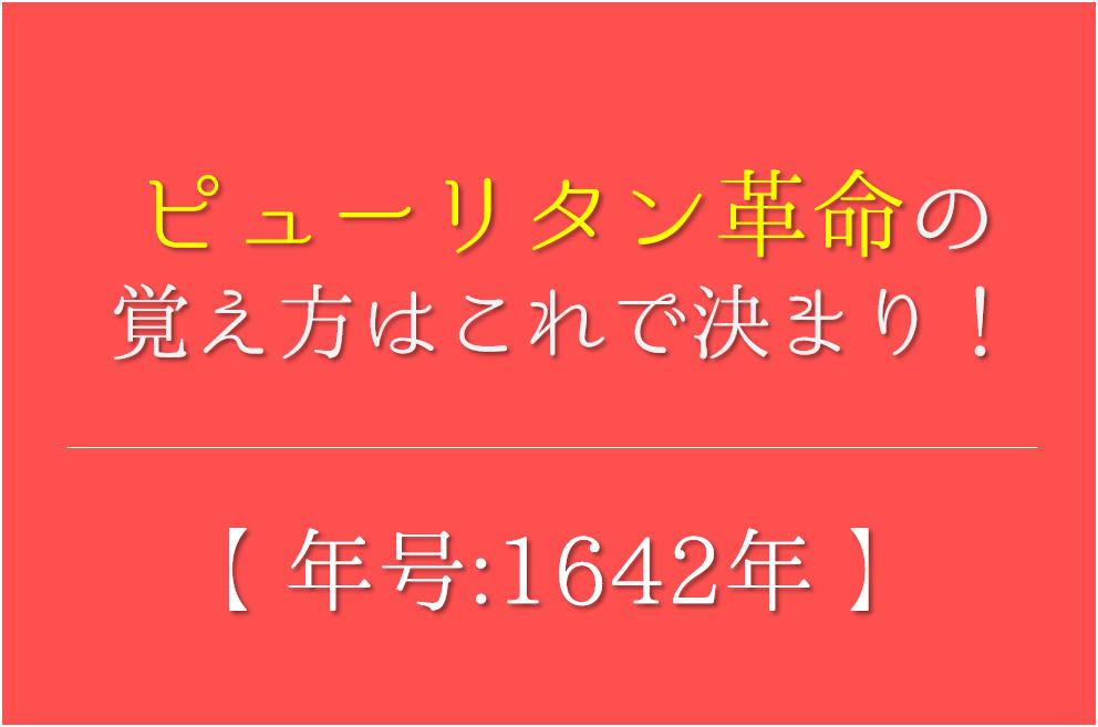 【ピューリタン革命の語呂合わせ】年号(1642年)の覚え方を紹介!【おすすめ5選】