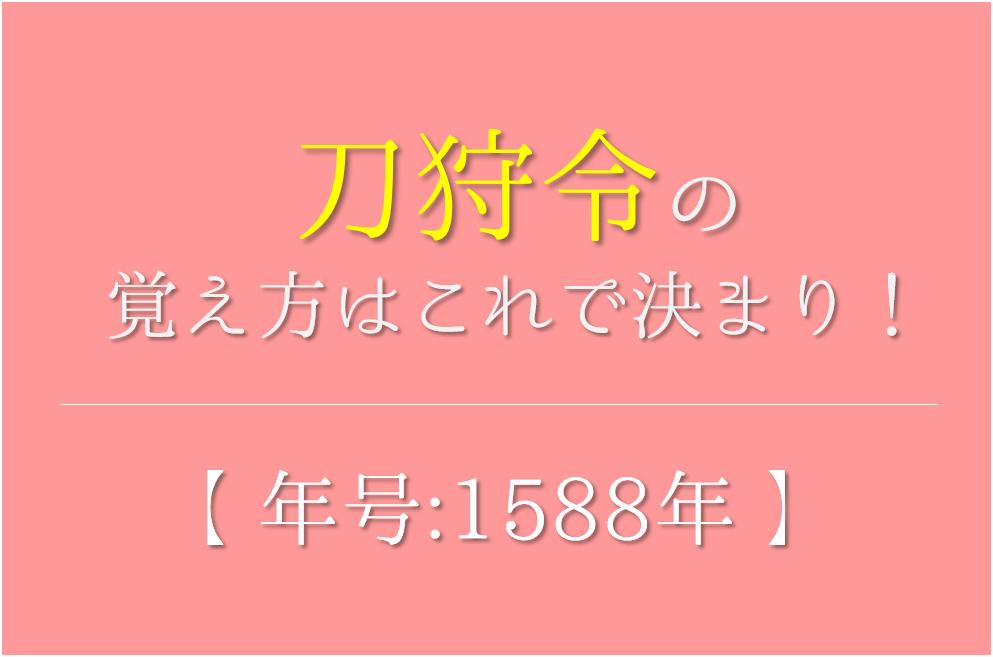 刀狩の覚え方】年号(1588年)の語呂合わせを紹介!【おすすめ5選 ...