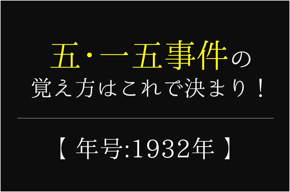【五・一五事件の語呂合わせ】年号(1932年)の覚え方を紹介!【おすすめ3選】