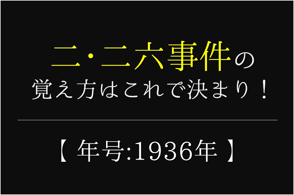 【二・二六事件の語呂合わせ】年号(1936年)の覚え方を紹介!【おすすめ3選】