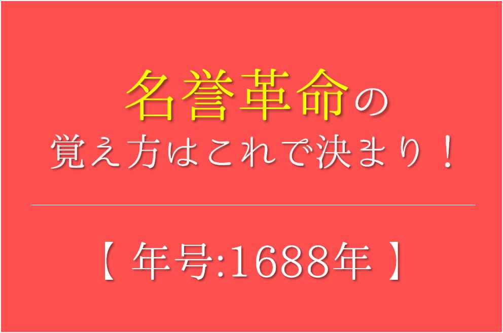 名誉革命の語呂合わせ】年号(1688年)の覚え方を紹介!【おすすめ5選 ...