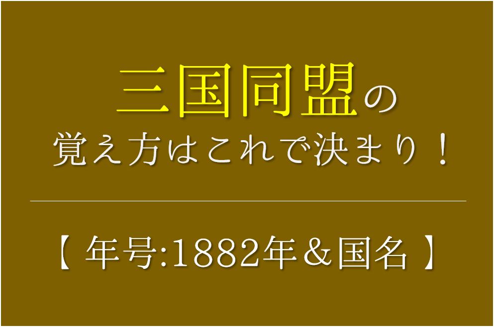 【三国同盟の覚え方】年号(1882年)&国名の語呂合わせを紹介!【おすすめ5選】