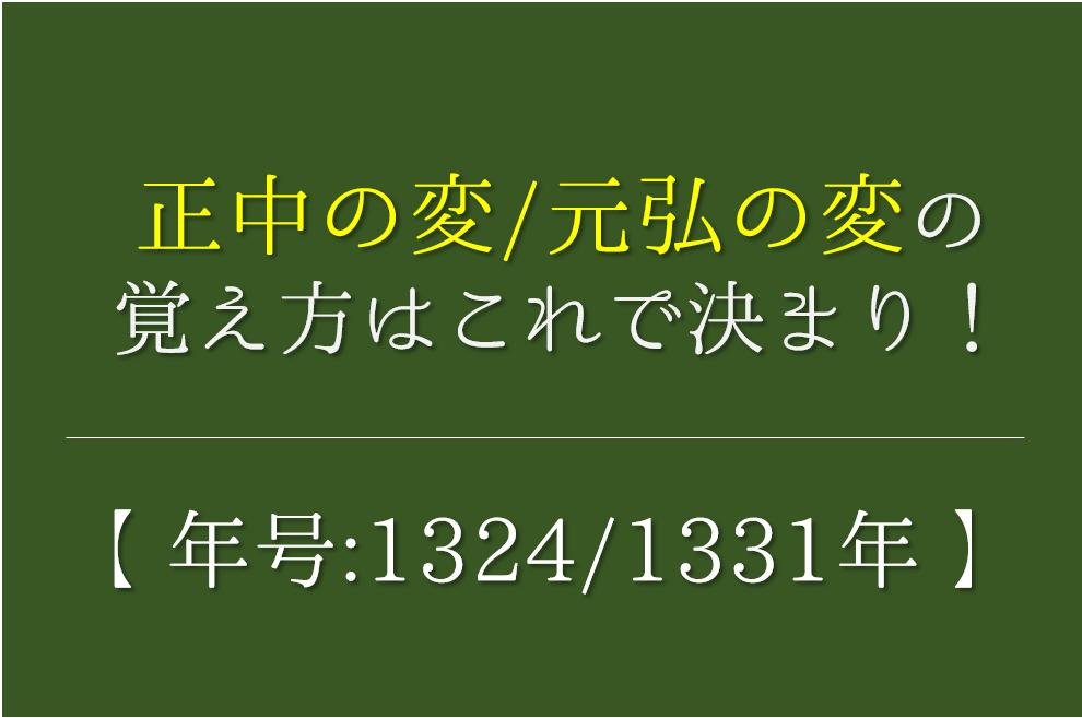 【正中の変&元弘の変の語呂合わせ】年号(1324/1331年)の覚え方を紹介!