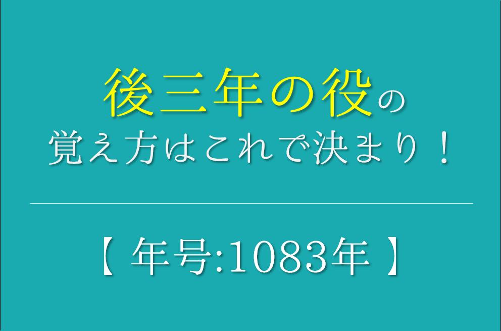 【後三年の役の語呂合わせ】年号(1083年)の覚え方を紹介!【おすすめ5選】