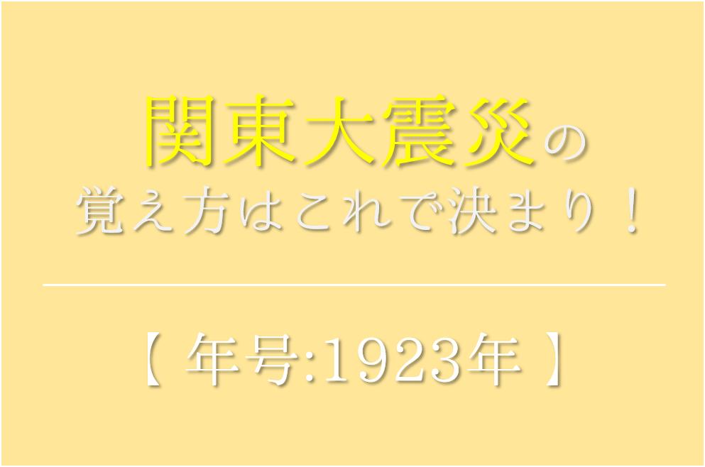 【関東大震災の語呂合わせ】年号(1923年)の覚え方を紹介!【おすすめ5選】