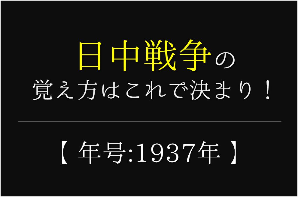 【日中戦争の語呂合わせ】年号(1937年)の覚え方を紹介!【おすすめ5選】
