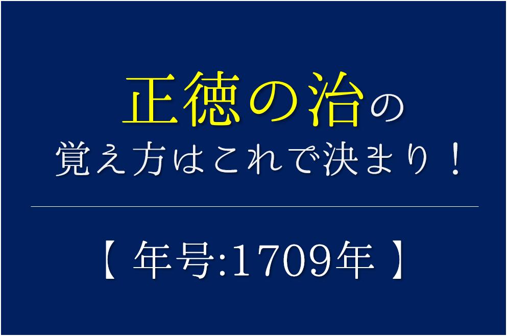 【正徳の治の語呂合わせ】年号(1709年)の覚え方を紹介!【おすすめ5選】