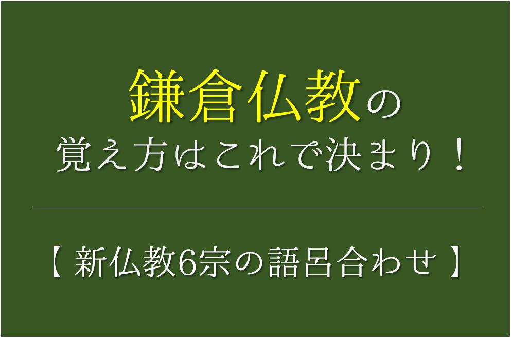 【鎌倉仏教の覚え方】簡単!新仏教6宗の語呂合わせを紹介【おすすめ3選】