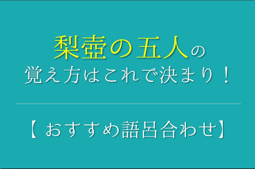 【梨壺の五人の覚え方】超簡単!おすすめ語呂合わせを紹介【3選】