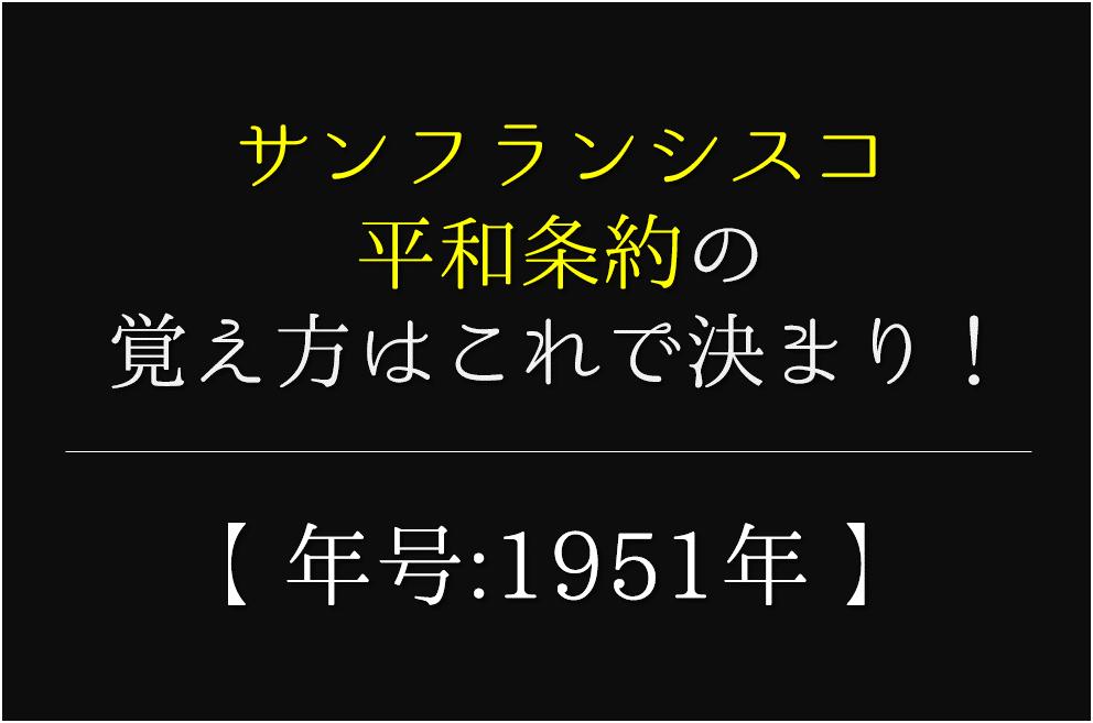 【サンフランシスコ平和条約の語呂合わせ】年号(1951年)の覚え方を紹介!【おすすめ5選】
