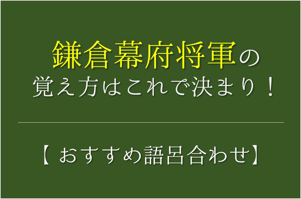 鎌倉幕府の将軍の覚え方】超簡単!おすすめ語呂合わせを紹介【3選 ...