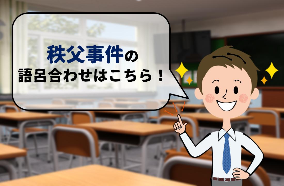 秩父事件の語呂合わせ】年号(1884年)の覚え方を紹介!【おすすめ5選 ...