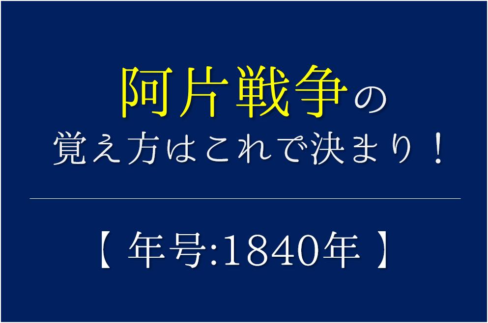 【アヘン(阿片)戦争の語呂合わせ】年号(1840年)の覚え方を紹介!【おすすめ5選】