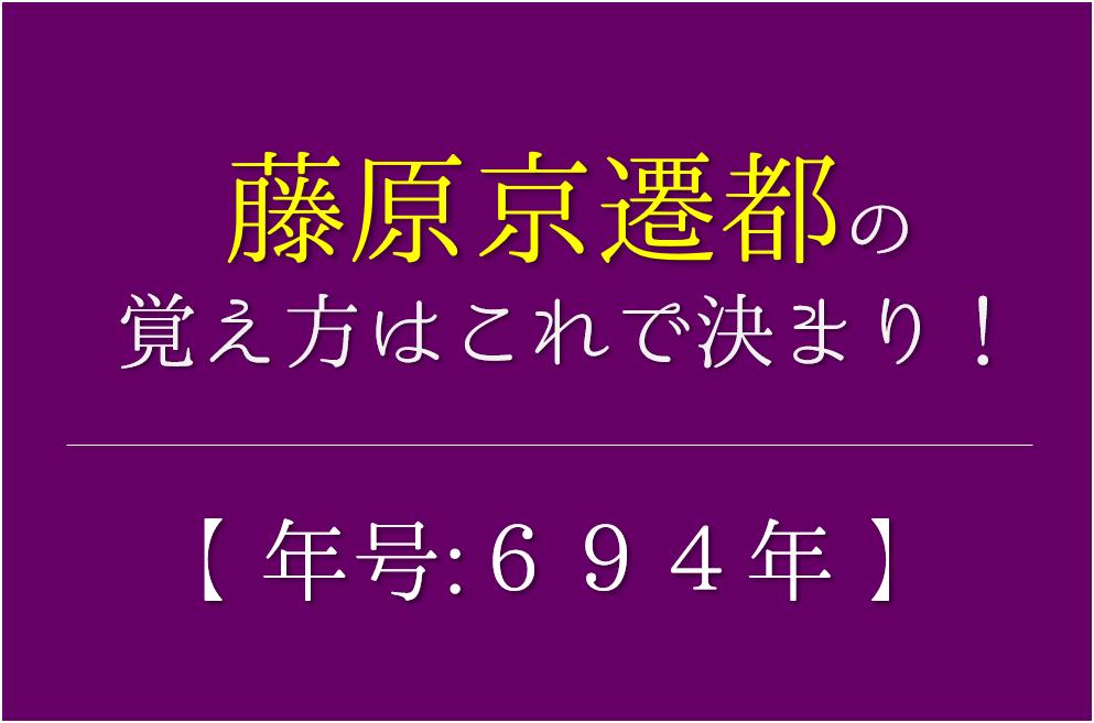 藤原京遷都の語呂合わせ】年号(694年)の覚え方を紹介!【おすすめ5選 ...