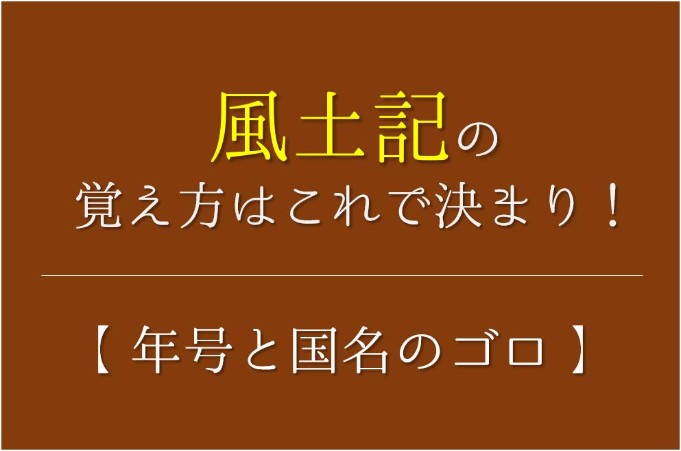 【風土記の語呂合わせ】年号(713年)&国名の覚え方を紹介!【おすすめ5選】
