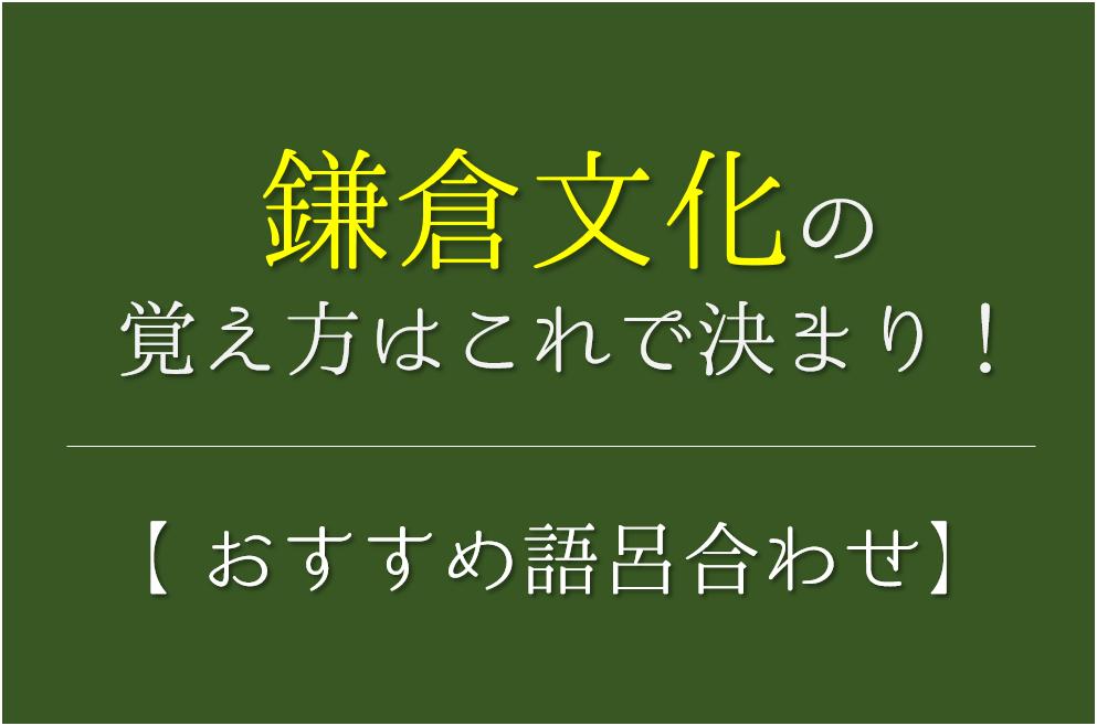 【鎌倉文化の覚え方】覚えたい文学&芸術についての語呂合わせを紹介!